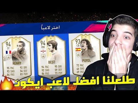 تحدي فوت درافت بطاقات الاساطير ...!!! اقوى لاعبين في تاريخ فيفا 😍🔥 ...!!! فيفا 19 Fifa 19 I