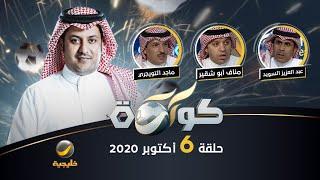 برنامج كورة حلقة 6 أكتوبر 2020