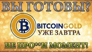 Какие биржи поддержат форк Bitcoin Gold? Когда альткоины пойдут в рост?