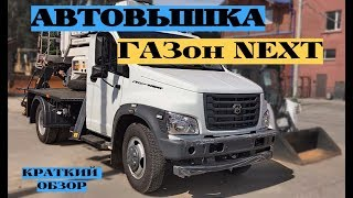 Краткий обзор Автовышки ПМС 2010-05 на базе ГАЗон NEXT