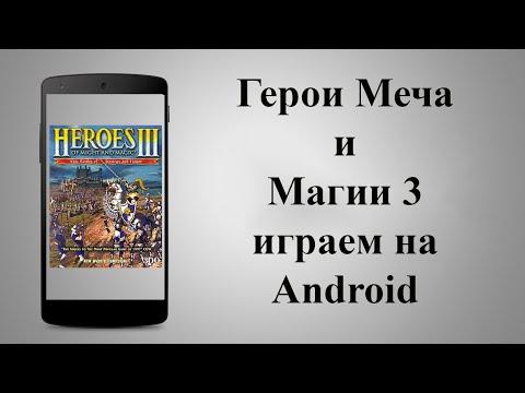 Герои 3 на андроид как установить! Полная инструкция в видео.