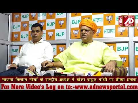 राहुल गाँधी के ब्यान पर भाजपा का पलटवार