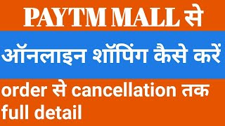 how to shop from paytm mall, paytm mall se shopping kaise kare||by DMKNOWLEDGE