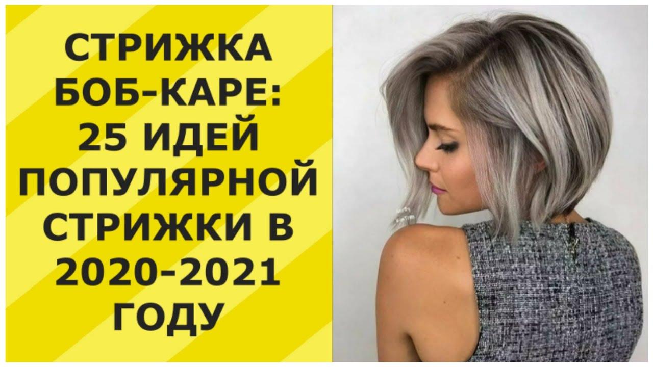 Strizhka Bob Kare 25 Idej Populyarnoj Strizhki V 2020 2021 Godu Bob Bob Haircut Youtube