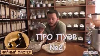 видео Выдержка Шен Пуэра или какой выбрать возраст Пуэра на Алиэкспресс