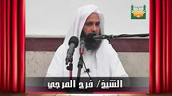خلافة أبو بكر رضي الله عنه الشيخ فرج المرجي