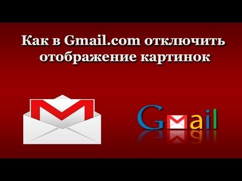 Как в Gmail.com отключить отображение картинок
