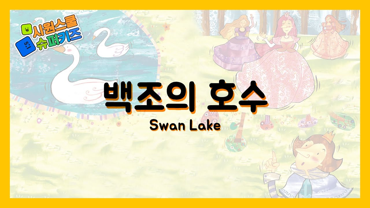 [시원스쿨 어린이영어] 백조의호수   Swan Lake   초등학생영어