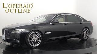 BMW アクティブハイブリッド7L 2011年式 https://loperaio.co.jp/detail...