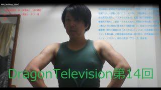 DragonTelevision  第14回