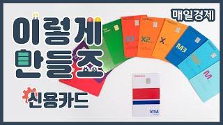 [이렇게 만들죠] 현대카드(신용카드) | How to …