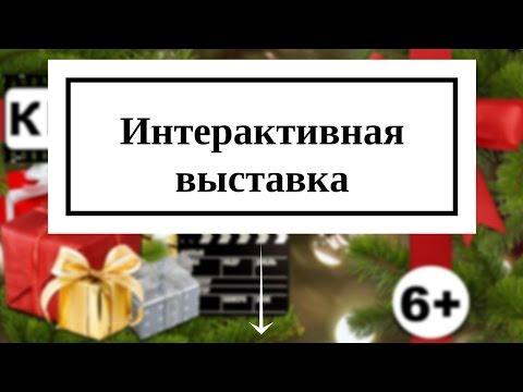 видео: КИНОПОДАРОК. Интерактивная выставка. Школа снеговиков.