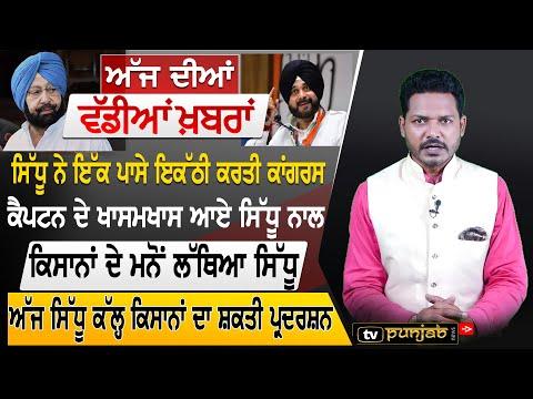 Punjabi News | July 21, 2021 | TV Punjab | Punjab Politics | Kisan Andolan |