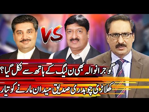 Khurram Dastgir Vs Ch Siddique | NA-81 | Kal Tak with Javed Chaudhry | 4 July 2018 | Express News