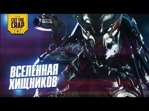 Киновселенная Хищников | Пересказ событий фильмов до 2018