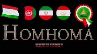 Таджикские имена НОМНОМА NOMNOMA Часть 1