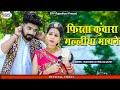 New Rajasthani song / फिरता कुंवारा गल्लीया मायने - Vijay S_Hemlata Rajput | SRV Music Mix Hindiaz Download