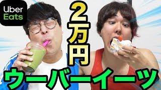 【デブvsガリ】ウーバーイーツで先に1万円食べきれるのはどっちだ!?