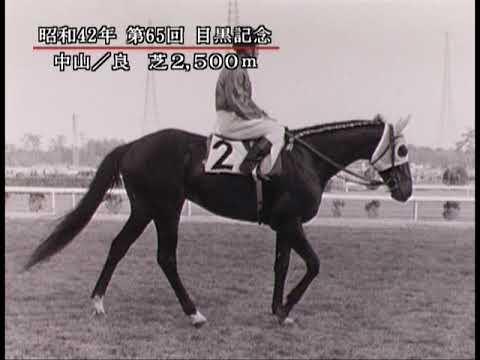 20世紀の名馬 92位 カブトシロー...