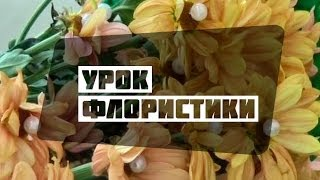 Урок флористики для переславских бизнесменов