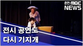 [춘천MBC] 전시 공연도 다시 기지개