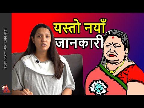 Priyanka Karki Response