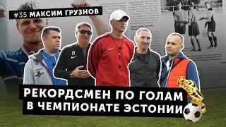 Максим Грузнов рекордсмен по голам в чемпионате Эстонии ENG subs Балабол 35