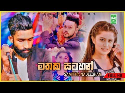 mathaka-satahan-(මතක-සටහන්)---samitha-nadeeshan-new-music-video-2019-|-new-sinhala-songs-2019-|