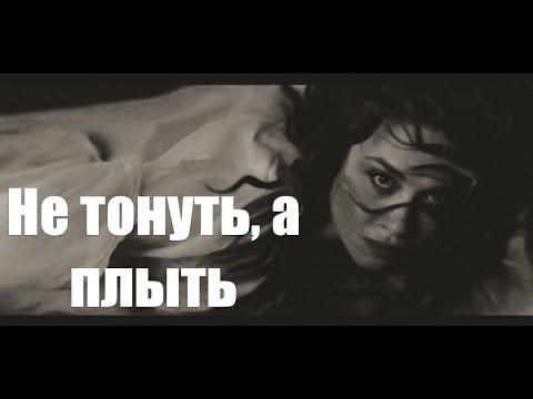 Не тонуть, а плыть | Гоголь x Осана мавка, Гоголь x Лиза