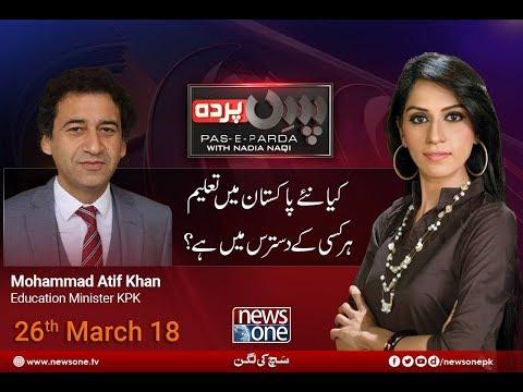 Pas e Parda | 26-Mar-2018 | Mohammad Atif Khan, Education Minister KPK |