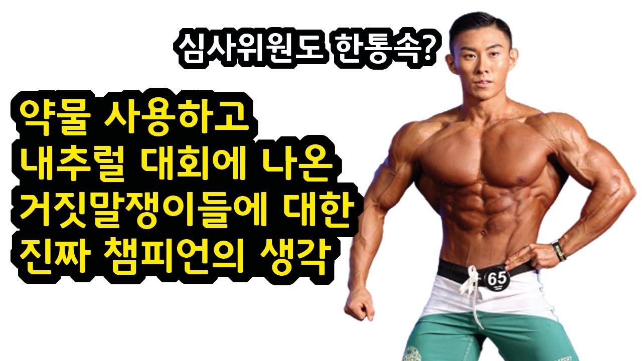 약물러들 사이에서 내추럴로 우승한 IFBB 프로 이유진 선수의 소신발언