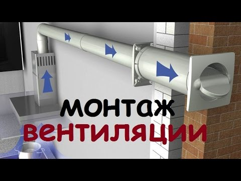 Монтаж вентиляции своими руками: пошаговая инструкция