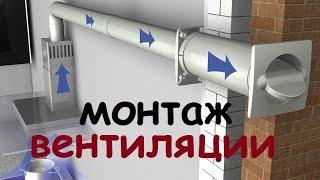 видео Монтаж воздуховода для кухонной вытяжки: пошаговая инструкция