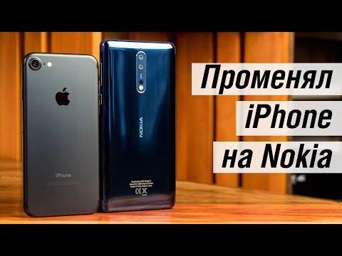 Переход с iPhone на Android и обратно. Как ощущения? Месяц с Nokia 8: опыт использования и мнение