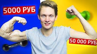 КАЧАЛКА ЗА 5000 VS 50 000 рублей! Дешево Дорого