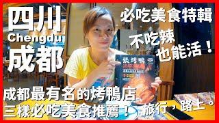 【成都Ep3】成都最有名的烤鴨店!必吃美食推薦:冒烤鴨、片皮鴨與紅糖糍耙,不吃辣也能活XD|張烤鴨|Chengdu|四川|旅行,路上。