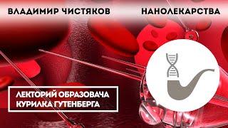 Владимир Чистяков - Нанолекарства против старения