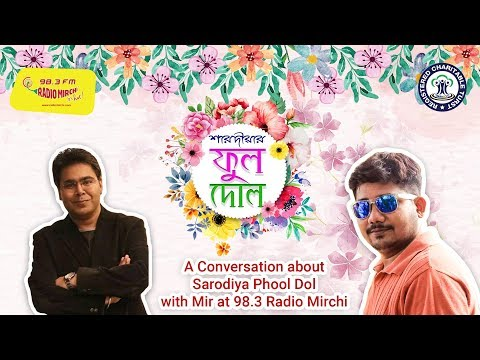 A conversation about Sarodiya Phool Dol with Mir | Hi Kolkata | Radio Mirchi 98.3 FM