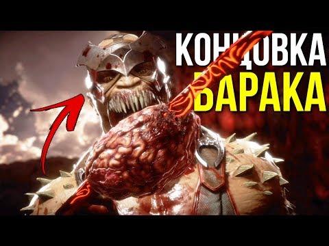 Mortal Kombat 11 Секретная Концовка ► Барака