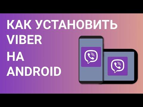 Как установить Viber на андроид телефон или планшет