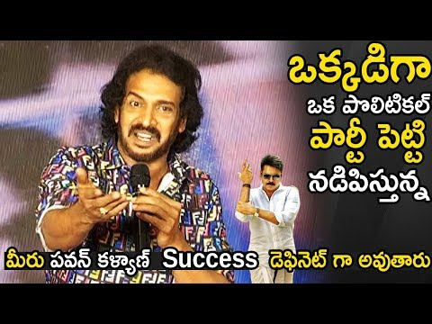 Kannada Hero Upendra Excellent Speech at I LOVE YOU Trailer Launch | Life Andhra Tv