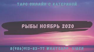 Рыбы - Таро гороскоп на ноябрь 2020. Гадание для знака Рыбы на картах таро.