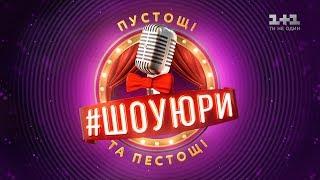 #ШОУЮРИ 1 сезон 4 випуск