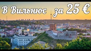 видео Автобус Киев - Вильнюс. Бронирование билетов, цена 1325 гривен. Eavtobus.com