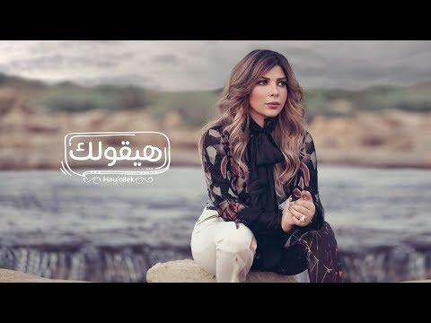 Assala - Hay'ollek  [Lyrics Video] أصالة - هيقولك