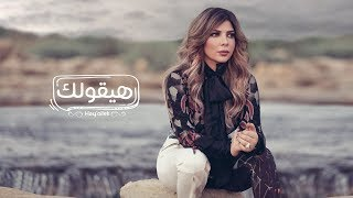 Assala - Hay'ollek  [Lyrics Video] أصالة - هيقولك