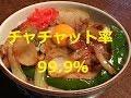 「ガリバタ豚丼」作り方 の動画、YouTube動画。