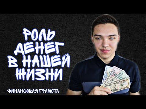 Роль денег в жизни человека   Финансовая грамотность   Как обращаться с деньгами