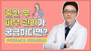의사가 알려주는 출산 후 피부관리의 모든것! ㅣ 탄력관…