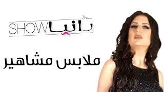 رانيا شو - ملابس مشاهير - شخصية ساشا